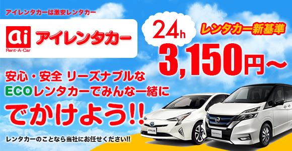 レンタカー 安い 福岡